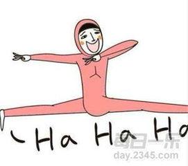 ...全 爆笑图片 幽默短片小故事 冷笑话精选图片大全 2345每日一乐