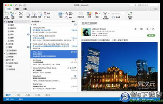 Office 2016 for mac 64位下载 Office 2016 for mac 64位 v15.40 官方最...