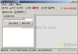 查看本地QQ聊天记录