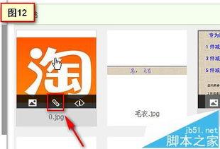 QQ主页添加淘宝店铺的链接