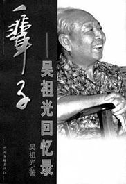 吴祖光感人回忆录 没有勇气再见周总理