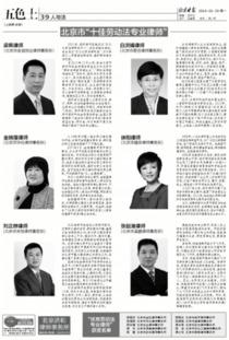 ...选北京市 十佳劳动法专业律师