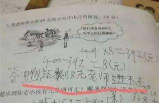 震惊 小学生因一道简单的数学题被人热议