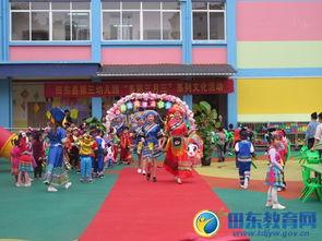 田东县第三幼儿园举行 壮族三月三 系列活动