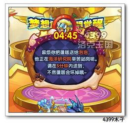 卡片之途-2、然后根据提示去找到对应的NPC完成送蛋糕任务,就可以获得经验...