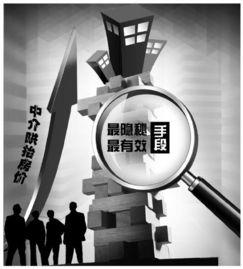 售中介行为电视电话会议,要求各地持续整顿房地产市场秩序,重点整...