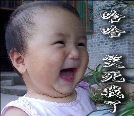 表情 搞笑哈哈大笑的图片 图片大全 表情