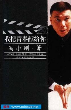 ...把青春献给你 Wo Ba Qingchun Xian Gei Ni 陈迪演播