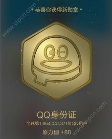 QQ身份证怎么玩 QQ身份证玩法介绍