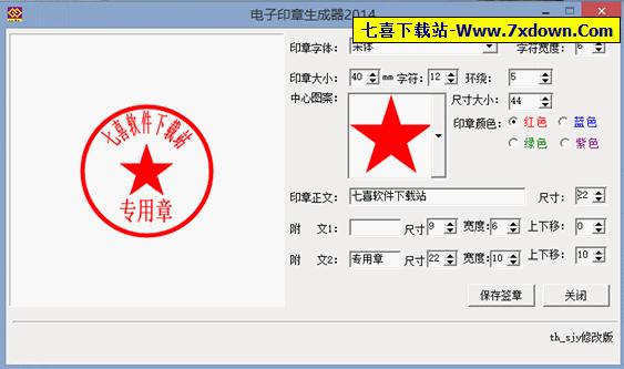 图章生成器 电子印章生成器 2014 绿色修改版下载