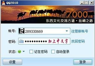 QQ密码高级别设置怎样加文字