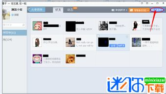 QQ批量自动加好友软件免费版