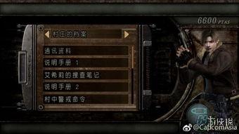 生化危机 4到6代登陆PS4平台且将加入简体中文