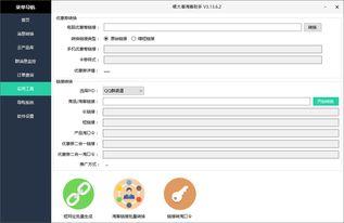 喵大客淘客助手软件 一键消息转换 全自动QQ群发微信群发