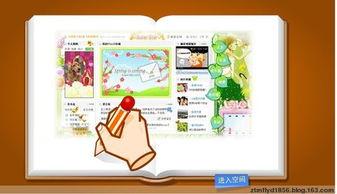 QQ空间免费开场动画代码 附图演示