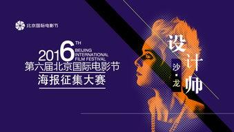 北京国际电影节举办设计师沙龙 公开征集主海报