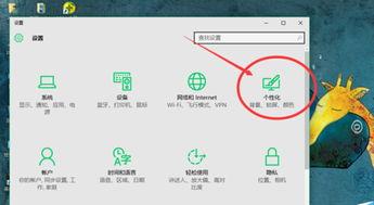windows10电脑屏保设置方法