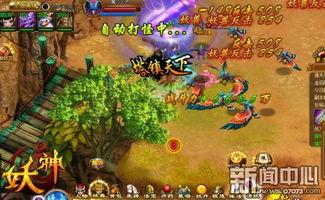 乾坤八卦诛仙阵 妖神 阵法系统新玩法