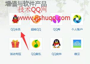 手机QQ钻被冻结了怎么办呢 两种方法教大家免费解冻方法分享