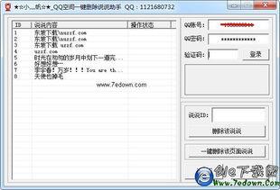 QQ空间一键删除说说助手下载 小帆QQ空间一键删除说说助手 1.0.1