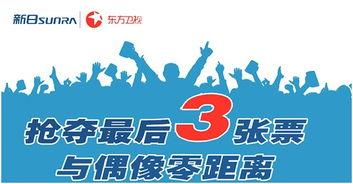 新日助力 中国梦之声 总决赛,限量3张门票开抢啦