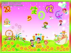 儿童生日背景模板下载 儿童生日背景图片下载-儿童生日背景免费下载 ...