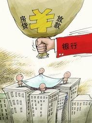 北京多数银行取消首套房贷利率优惠