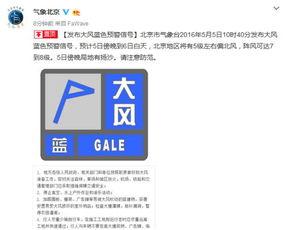三级图色色网站-中新网5月5日电据北京市气象局官方微博