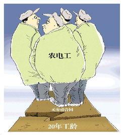 2015工口动漫网-漫画/高岳-安徽10余农电工遭集中清退 公司否认劳动关系称兼职