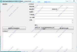淘口令生成器 淘口令二合一生成器 1.0下载 3322软件站
