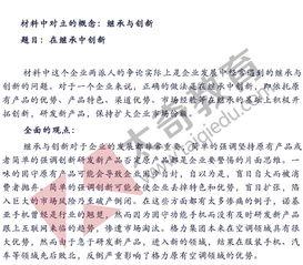 冉元儒博士解析2017MBA联考写作真题 附参考范文