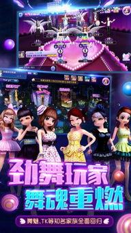 劲舞团最新版游戏下载 劲舞团最新版安卓版