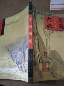 新年登高:杭州老和山游记