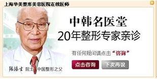 上海整形医院排名:上海最好的整形医院技术精湛位居榜首-社会
