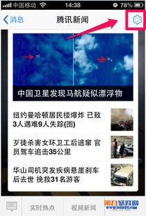 手机QQ怎么关闭腾讯新闻