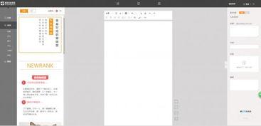新榜微信编辑器下载 在线版 比克尔下载