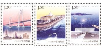 港珠澳大桥 纪念邮票30日发行