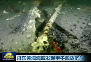 黄海发现甲午海战沉没战舰 疑为 致远号