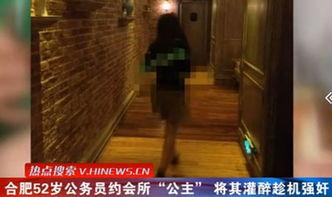 ...52岁公务人员会所迷奸少女 实在没忍住
