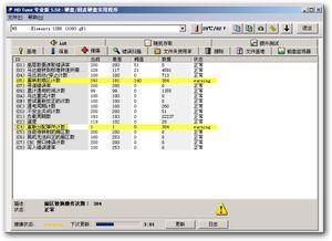 硬盘检测提示(c7)Ultra DMA CRC 错误计数警告