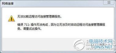 宽带错误711 无法加载远程访问连接管理器服务