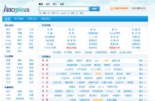 Hao360.cn网址导航全新改版,推出全方位的信息发布平台