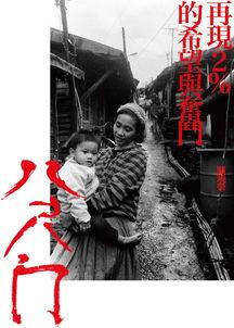 高考失意生修仙记- 台湾摄影家关晓荣《八尺门:再现2%的希望与奋斗》摄影巡回展,近...