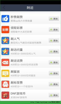 QQ空间花藤助手app下载 QQ空间花藤助手app安卓手机版 v4.0 嗨客安...