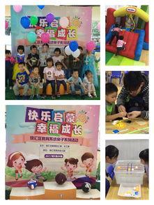 记2017徐汇区教育系统亲子活动阳光幼儿园专场活动 快乐启蒙 幸福成长