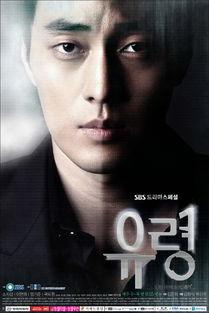 国际在线娱乐报道 韩国SBS电视台全新水木剧《幽灵》的三款海报日...