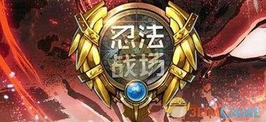魔兽争霸3忍法战场无尽模式怎么玩 忍法战场无尽模式心得分享 3DM单...