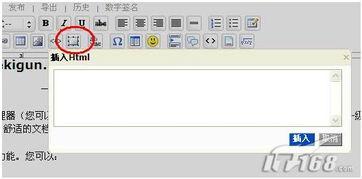 图二 在文档中插入HTML 代码-百会写写 支持视频嵌入的在线Word