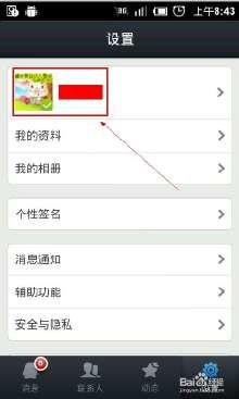 手机QQ怎么取消关联QQ号