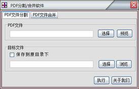 PDF分割 合并软件下载v1.0 绿色版